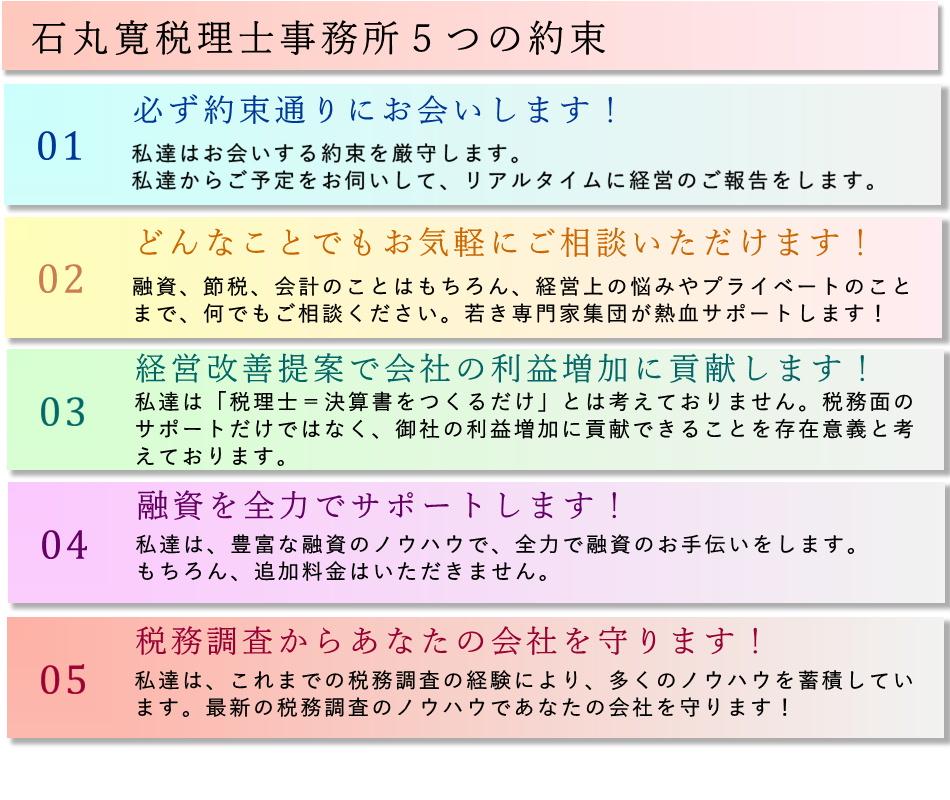 石丸寛税理士事務所5つの約束