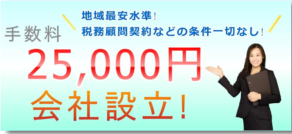 会社設立シンプルコース25,000円